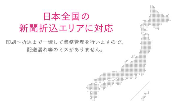 日本全国の新聞折込エリアに対応